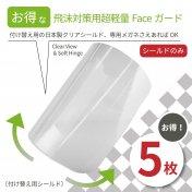 【お得な付け替え用5枚】ディスポーザブル飛沫対策用超軽量フェイスガードシールドのみ