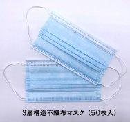 三層構造の不織布マスク 50枚入りマスク(箱タイプ)