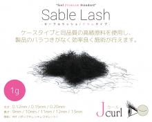 Jカール 1g セーブルラッシュ グラムタイプ