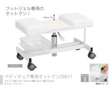 ペディキュア専用オットマンCB811