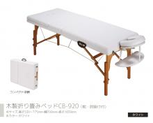 木製折り畳みベッドCB-920(枕・肘掛け付)