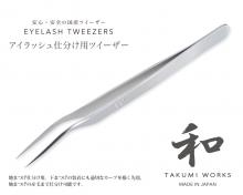 アイラッシュ仕分け用ツイーザー 【和 TAKUMI WORKS】