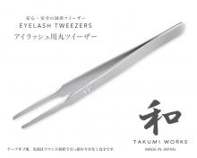 アイラッシュ用丸ツイーザー 【和 TAKUMI WORKS】