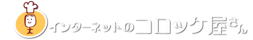 インターネットのコロッケ屋さん - 株式会社ヤノ食品