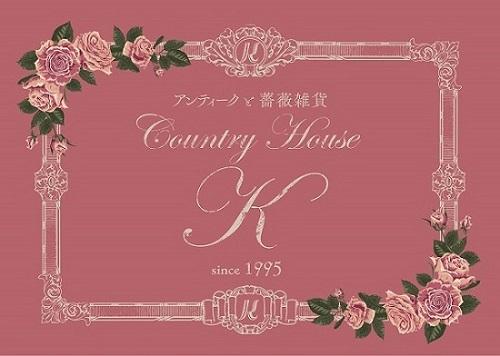 アンティークと薔薇雑貨のお店CountryHouseK