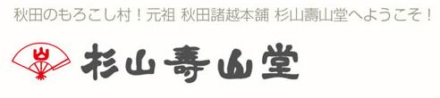 akitamorokoshi