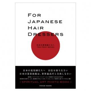 FOR JAPANESE HAIR DRESSERS − 日本の美容師たちへ −