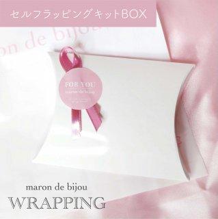 BOXラッピング(全2色)