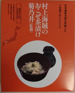 菊乃井監修 村上海賊のおこぜ茶漬け