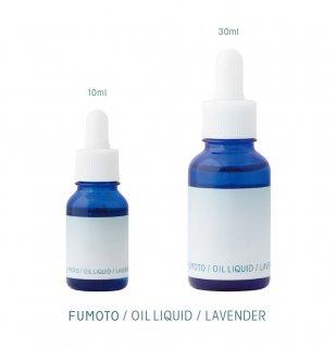 FUMOTO美容液 ラベンダー10ml