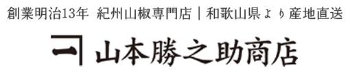 山本勝之助商店の紀州山椒専門店|紀州山椒屋.com