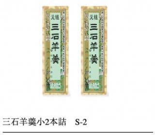 三石羊羹(小)2本詰 S−2