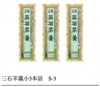 三石羊羹(小)3本詰 S−3