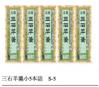 三石羊羹(小)5本詰 S−5