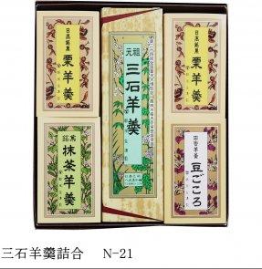 三石羊羹詰合 N−21