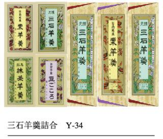 三石羊羹詰合 Y−34