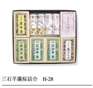 三石羊羹桜詰合 H−28
