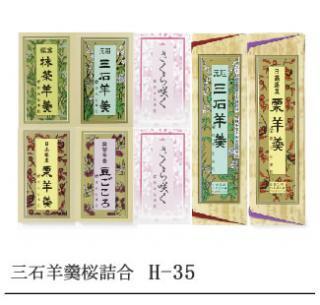 三石羊羹桜詰合 H−35