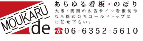 MOUKARUde.com