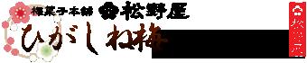 ひがしね梅の美味しい通販 〜梅菓子本舗 松野屋〜