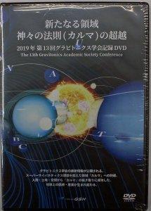 DVD「第13回グラビトニクス学会」