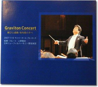 CD  Graviton Concert 2007 上野隆史/喜びと感動 室内楽の夕べ