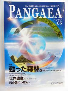 パンゲア 6号〜9号