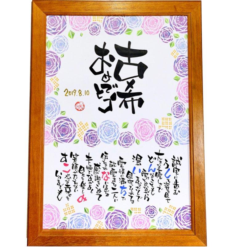 紫とブルーのお花タテl おもいやり家 結婚祝い 還暦祝い 金婚式祝い大切な方への想いをプレゼントに
