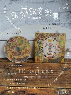 【CD】虫夢虫音楽集