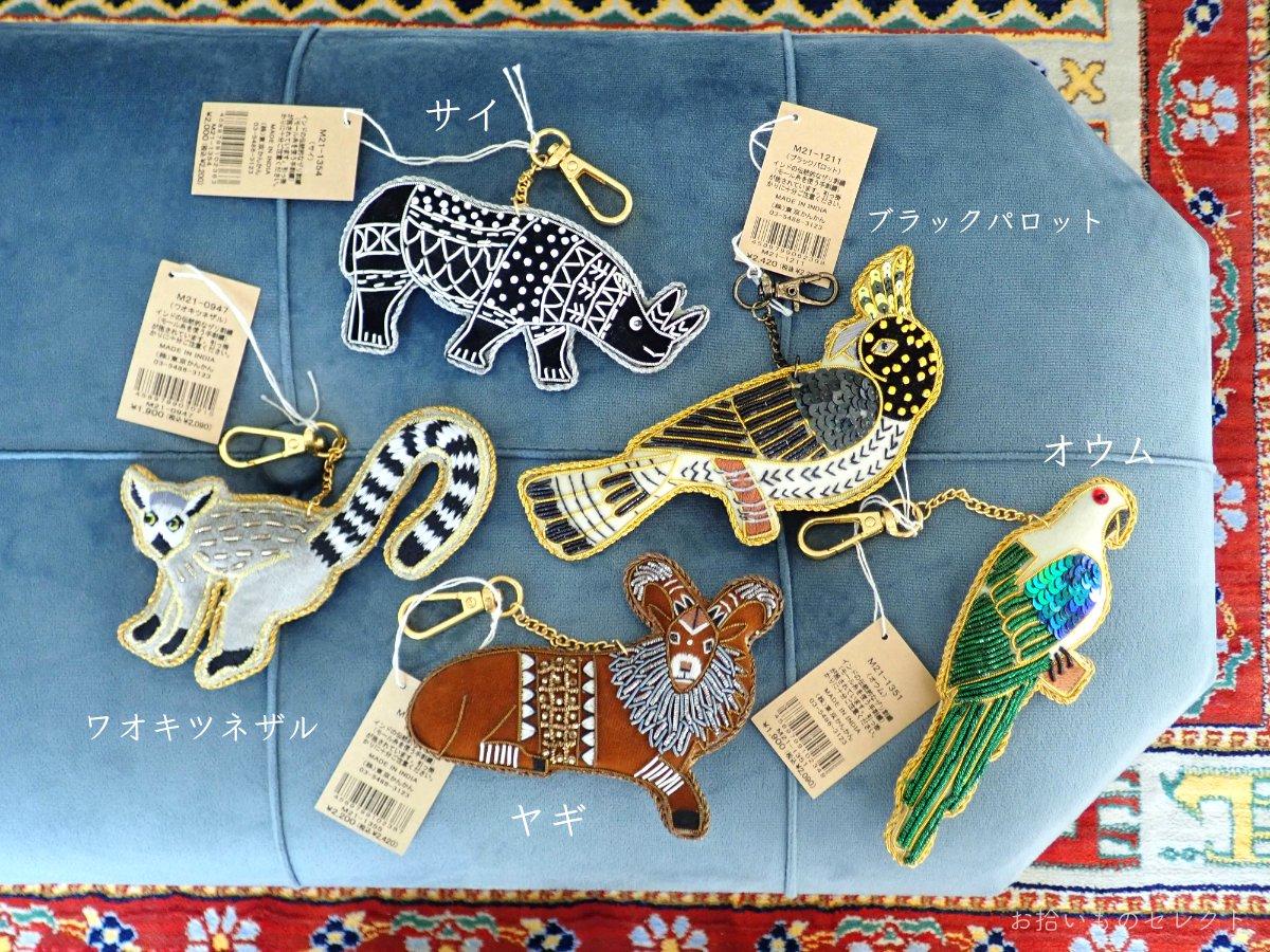 動物のザリ刺繍キーホルダー