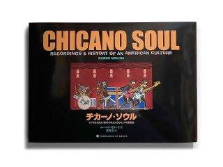 CHICANO SOUL [チカーノ・ソウル〜] アメリカ文化に秘められたもうひとつの音楽史 [初版限定ハードカバー仕様]