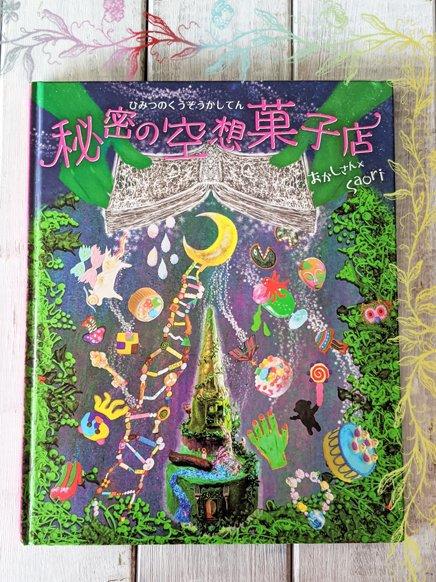 絵本『秘密の空想菓子店』 【送料無料】【著者サイン入り】