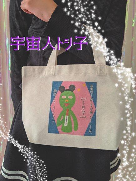 ランチバッグ S (宇宙人トシ子)【送料無料】