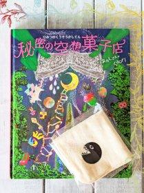 【セット価格】ハンドタオル (ゆめくいようせい)+絵本『秘密の空想菓子店』【送料無料】【著者サイン入り】