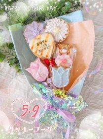 【期間限定】母の日のクッキーブーケ