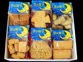 体に優しい夜ふ菓子(よふかし)BOX 6種