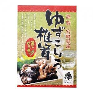 【常温】ゆずこしょう椎茸 100g 【キャンペーン】