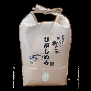 【常温】ひがしめらのお米 2�【冷凍不可】