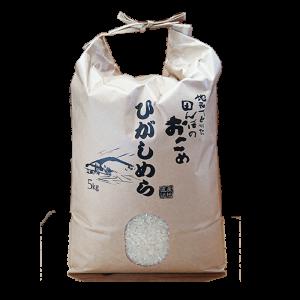 【常温】ひがしめらのお米 5�【冷凍不可】
