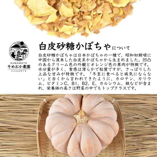 白皮砂糖かぼちゃ