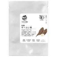 ヤーコン茶 1包
