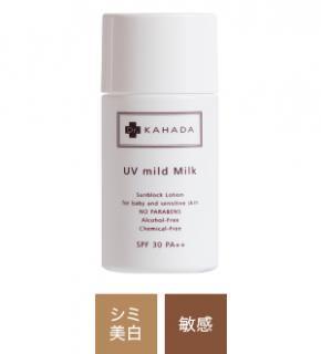 カハダ UVマイルドミルク