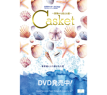 DVD五反田タイガー 4th Stage『Casket〜深海から見える星〜』- 2019年6月28日発売!