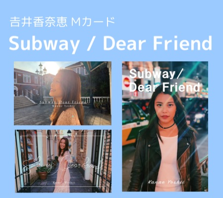 吉井香奈恵 Mカード『Subway / Dear Friend』