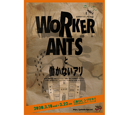 DVD 五反田タイガー 7th Stage『WORKER ANTSと働かないアリ』 ご予約受付中!