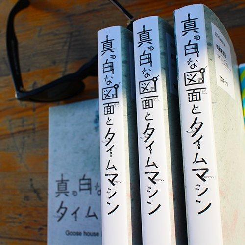 小説『真っ白な図面とタイムマシ...