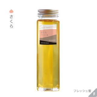 香り豊かで上品「さくら250g」フレッシュはちみつ