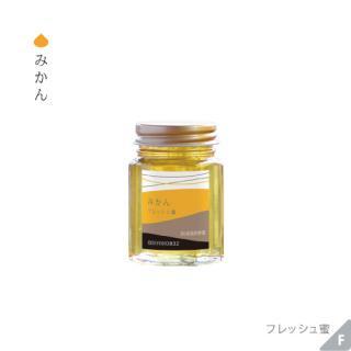 柑橘のフルーティーな香り「みかん95g」フレッシュはちみつ
