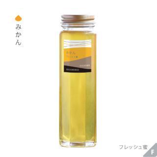 柑橘のフルーティーな香り「みかん250g」フレッシュはちみつ