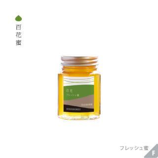 花畑のような芳醇な香り「百花蜜95g」フレッシュはちみつ